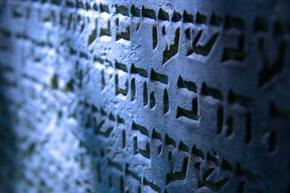 סוגי קבורה יהודית בישראל